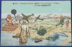 """1940's Japanese Pacific War time Asia Liberation Propaganda Cartoon Postcard  """"Burma - Burmese """"Dobama Movement"""" ( for """"Burmese Burma"""").  Let this movement become the basis for Greater East Asia Co-Prosperity Sphere""""  / British governor-general of Burma , China Chiang Kai-shek , Soong Mei-ling etc, / vintage antique old Japanese military war art card / Japanese history historic paper material Japan asia unity propaganda"""