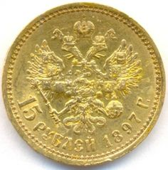 Reverse side of the Russian 15 Rouble gold coin of Tsar Nicholas II, 1897.
