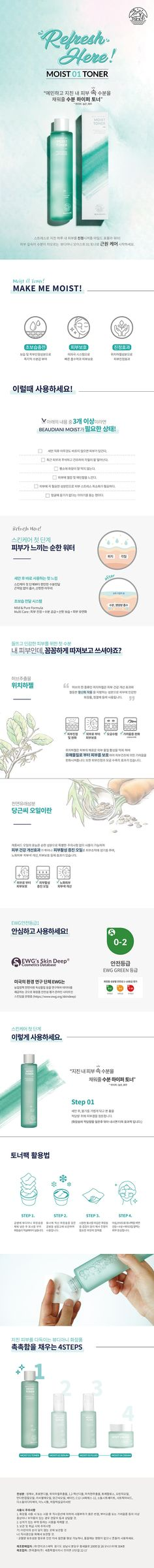 [BEAUDIANI뷰디아니] 모이스트 01 토너 260ml Cosmetic Web, Cosmetic Design, Landing Page Inspiration, Web Design Inspiration, Ad Design, Layout Design, Diy Lotion, Event Banner, Presentation Layout