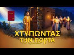 (1) Ελληνική Χριστιανική ταινία «χτυπώντας την πόρτα» (Τρέιλερ) - YouTube Film Trailer, Religion, Knock Knock, Documentaries, Lord, Videos, Youtube, Pictures, Ronaldo