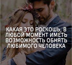 Какая это роскошь - в любой момент иметь возможность обнять любимого человека!   #Любовь #Отношения
