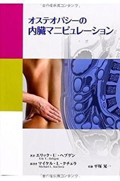 オステオパシーの内臓マニピュレーション | エリック・U・ヘブゲン, 平塚晃一, 池田美紀 |本 | 通販 | Amazon