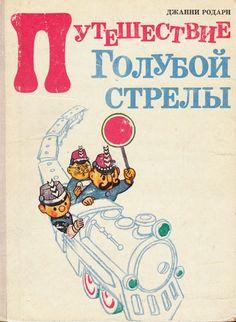 Путешествие Голубой Стрелы. Иллюстрации Л. Владимирского