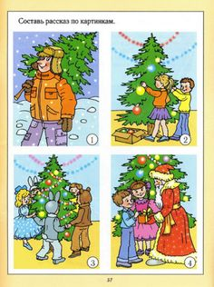 (66) Одноклассники Story Sequencing, Sequencing Activities, Brain Activities, Educational Activities, Simple Christmas, Christmas Diy, Xmas, Learn Russian, Speech And Language