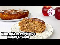 Νηστίσιμο κέικ μήλου χωρίς ζάχαρη , χωρίς μίξερ , ζουμερό και εύκολο... - YouTube Vegan Apple Cake, Banana Bread, French Toast, Muffin, Breakfast, Desserts, Recipes, Youtube, Food