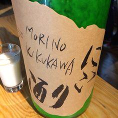 森乃菊川 にごり酒