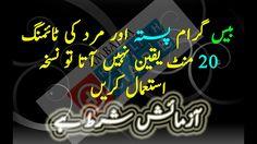 Humbistari   Humbistari Ka Waqt Barhaana - Increase Intercourse Time