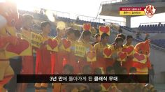 GWANGJU FC 2014 시즌 감사인사