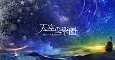 シーズン通して楽しめる、長野県阿智村の天空の楽園・日本一の星空ツアー公式サイト。美しい星空を堪能できる3種類のツアー、イベント情報をご覧いただけます。日本一の星空を眺められる、特別な夜を演出いたします。