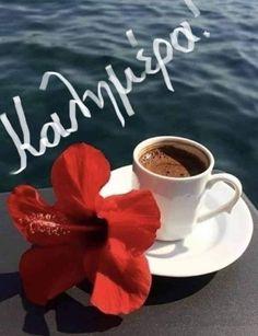 Good Morning Flowers Gif, Good Morning Beautiful Images, Good Morning Good Night, Morning Wish, Good Day, Saturday Morning, Good Morning Image Quotes, Good Morning Messages, Morning Quotes