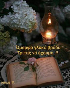 Good Morning Coffee, Good Morning Good Night, Good Night Quotes, Greek Language, Happy Week, Candle Lamp, Candles, Motivational Phrases, Day Wishes