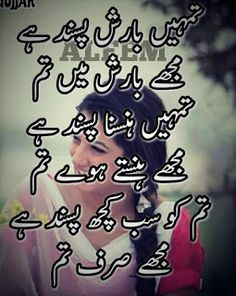 Lovely Poetry, Roman Urdu poetry for Lovers, Roman Urdu Love Poetry: mujhe baarish main tum… Poetry Photos, Love Poetry Images, Love Romantic Poetry, Love You Images, Beautiful Poetry, Best Urdu Poetry Images, Happy Love Quotes, Sweet Love Quotes, Urdu Funny Poetry
