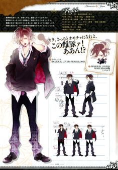 Tags: Scan, Character Sheet, IDEA FACTORY, Official Art, Satoi, Diabolik Lovers ~Haunted dark bridal~, Rejet, Mukami Yuuma, Diabolik Lovers Official Setting Collection