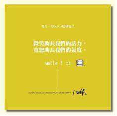 早安!  微笑助長我們的活力,寬恕助長我們的氣度。smile !  :)  Follow me on IG: delete_clothing