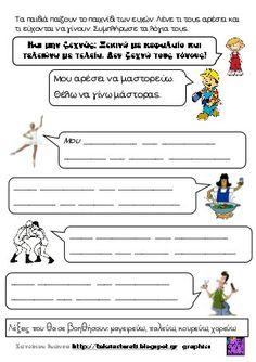 η ευχη Greek Language, Elementary Schools, Learning, Greek, Primary School, Studying, Teaching, Onderwijs