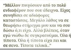 Best Quotes, Love Quotes, Greek Quotes, Wise Words, Thoughts, Feelings, Sayings, Tatoos, Pictures