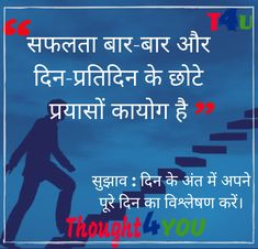 Best Motivational Quotes in Hindi For Students मोटिवेशनल कोट्स हिंदी Motivational Quotes In Hindi, Motivational Quotes For Students, Hindi Quotes, Inspiring Quotes, Best Quotes, Quote Of The Day, Thoughts, Life Inspirational Quotes, Inspiration Quotes