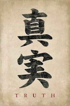 Japanese Calligraphy Truth, poster print - Keep Calm Collection Chinese Tattoo Designs, Chinese Symbol Tattoos, Japanese Tattoo Symbols, Chinese Symbols, Japanese Tattoos, Kanji Japanese, Japanese Symbol, Japanese Words, Japanese Art