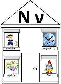 Το πιο ωραίο σχολειο είναι το Νηπιαγωγείο: Σπιτάκια Γραμμάτων 2 Greek Language, Kid Desk, Preschool Activities, Playing Cards, Gallery Wall, Letters, Frame, Fun, Kids