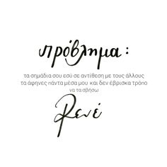 Greek Quotes, Sign Quotes, Sign I, Like Me, Thoughts, Nails, Instagram, Finger Nails, Ongles