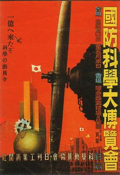 Japanese  WW2  National Defense Science Exposition - Hyogo, 1941