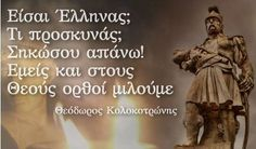 Alexander The Great Quotes, Greek Independence, Greek Warrior, Greek Beauty, Colors And Emotions, Greek History, Meaningful Life, Greek Quotes, English Quotes