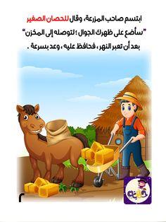 قصة الحصان الصغير يتعلم قصص تربوية و قصص خيالية بتطبيق حكايات بالعربي Arabic Kids Kids Education Arabic Alphabet For Kids