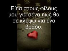 eipa stous filous,maxairitsas-zouganeli Greek Music, Composers, Relaxing Music, Youtube, Greece, Singer, Passion, My Love, Videos