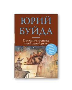 """Yury Buida """"Message for My Lady Left Hand"""". (Eksmo, 2014). Cover illustration by Eugene Ivanov #book #cover #bookcover #illustration #eugeneivanov"""