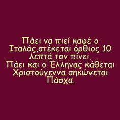 Ελλήνων καφές. Funny Picture Quotes, Funny Quotes, Funny Greek, Greek Quotes, Have A Laugh, Laugh Out Loud, Best Quotes, Laughter, Greece