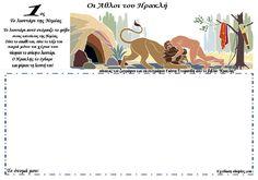 Δραστηριότητες από τη Μυθολογία της Ελένη Δικαίου: Από το μύθο στην Ιστορία κι από εκεί στα μαθηματικά