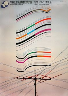 Wow, pure gorgeousness. Don't know who this 1989 World Design Expo poster is by. Love the colours and those wavy lines are just a textile pattern waiting to happen.