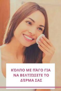 Beauty Recipe, Fitness Tips, Make Up, Skin Care, Workout, Health, House, Ideas, Health Care