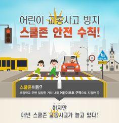 [교통안전공단 인포그래픽] 어린이 교통사고 방지 스쿨존 안전수칙! Children, Cards, News, Young Children, Boys, Kids, Maps, Playing Cards, Child