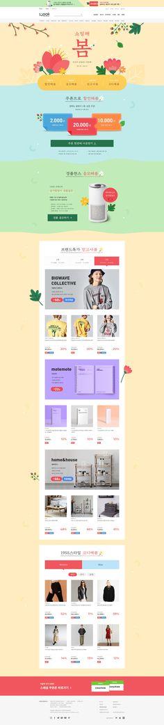 1300K 봄 이벤트 Web Design, Promotional Design, Event Design, Coupon, Banner, Branding, Button, Concert, Spring