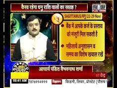 Weekly Astrology, Horoscopes For 22nd To 29th November, Saptahik Rashiphal