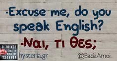 -Excuse me, do you speak English? - Ο τοίχος είχε τη δική του υστερία – #baciaamoi
