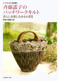 Publisher: X Knowledge by Yoko Saito. The book introduces a variety of patchwork bags and pouches designed by Yoko Saito. Japanese Quilt Patterns, Japanese Patchwork, Patchwork Quilt Patterns, Japanese Quilts, Japanese Books, Patchwork Bags, Quilted Bag, Japanese Sewing, Japanese Style