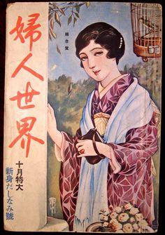 昭和2年10月1日発行の婦人雑誌「婦人世界」(実業之日本社:刊)より、いくつかいい感じのページをピックアップしました。風流でモダンな雰囲気が素敵な雑誌です。 Japan Illustration, Vintage Posters, Vintage Art, Art Nouveau, Art Deco, Magazine Japan, Japan Art, Gay Art, Japanese