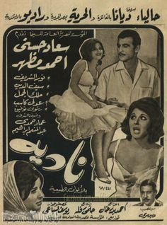 1969 Egyptian Movies, Architectural Sketches, Classic Movies, Cinema, Artists, Actors, Movie Posters, Pictures, Vintage