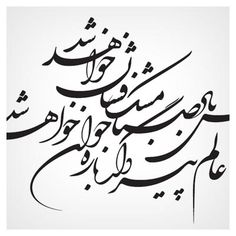 وکتور خطاطی شعر نفس باد صبا مشک فشان خواهد شد Persian Calligraphy, Calligraphy Art, Persian Tattoo, Free Vector Illustration, Hafiz Quotes, Vector Free, Canvas Art, Poem, Asia