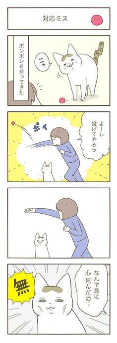 ねこナビ Animals And Pets, Cute Animals, Cat Comics, Cat Art, Funny Cute, Art Tutorials, Neko, Cats And Kittens, Manga