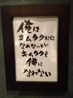 トイレに飾ってあった。かっけえええええええええ… Favorite Words, Favorite Quotes, Japanese Words, Magic Words, Funny Cute, Cool Words, Things To Think About, Motivational Quotes, Life Quotes