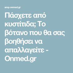 Πάσχετε από κυστίτιδα; Το βότανο που θα σας βοηθήσει να απαλλαγείτε - Onmed.gr