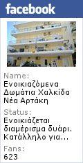 artaki: Οικονομικές διακοπές χαλκιδα