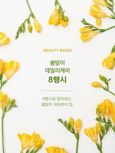 이니 매거진 | Natural benefits from Jeju, innisfree Typo Design, Graph Design, Page Design, Layout Design, Online Web Design, Korea Design, Visual Communication Design, Nature Posters, Promotional Design