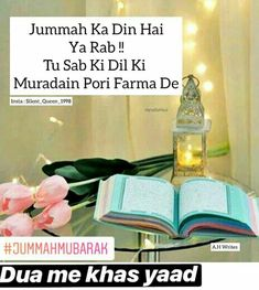 Jumma Mubarak Images, Dua, Quotes, Status and Wishes. Jumma Mubarak Duas AOA to My all Sisters & Brothers Jumma Mubarak Photos to All of You Jumma Mubarak Ramadan, Jummah Mubarak Dua, Jummah Mubarak Messages, Jumma Mubarak Images, Muslim Love Quotes, Love In Islam, Islamic Love Quotes, Islamic Inspirational Quotes, Juma Mubarak Quotes