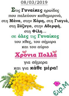 Greek Quotes, 8th Of March, Say Something, Sick, Happy Birthday, Dating, Romance, Education, Words