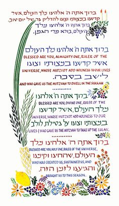 """Blessings for Sukkot"" decorative sukkah banner from The Sukkah Project™"