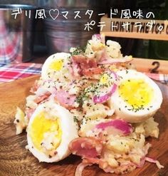 デリ風♡マスタード風味のポテトサラダ。